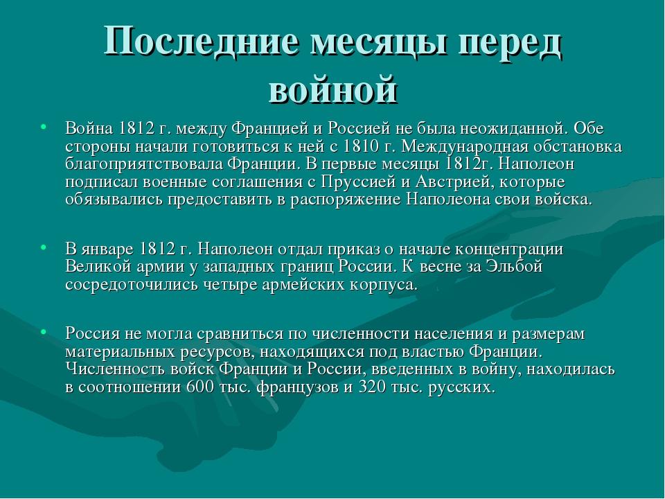 Последние месяцы перед войной Война 1812 г. между Францией и Россией не была...