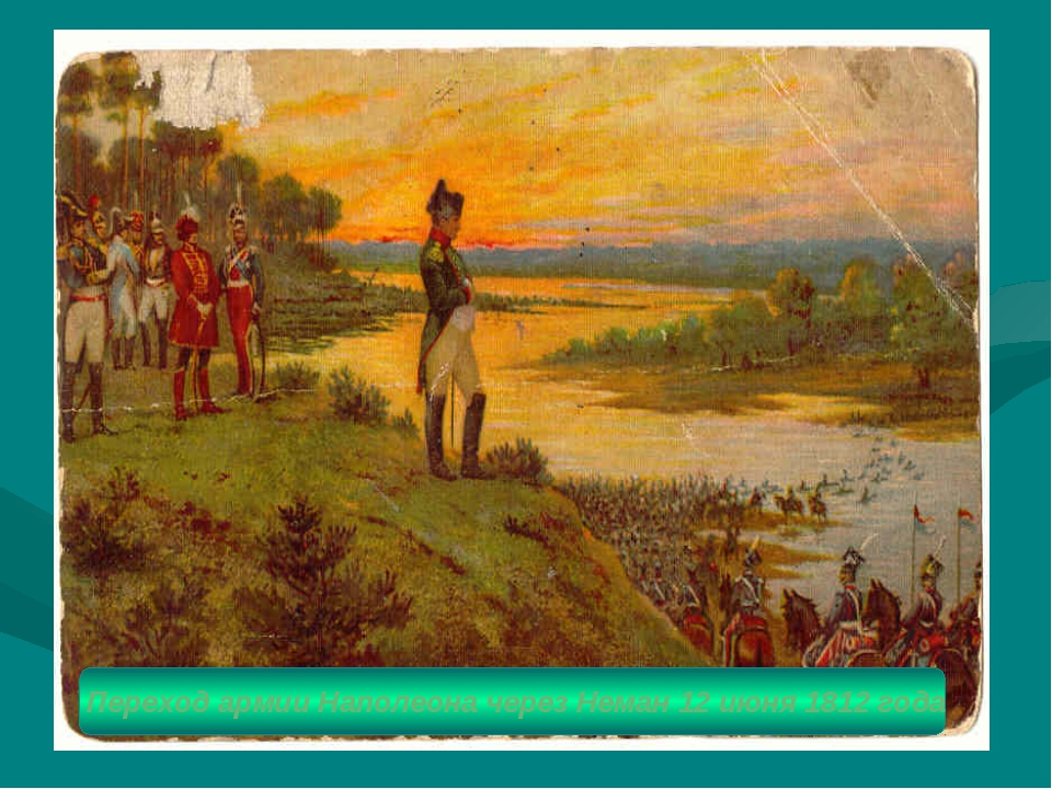 Переход армии Наполеона через Неман 12 июня 1812 года