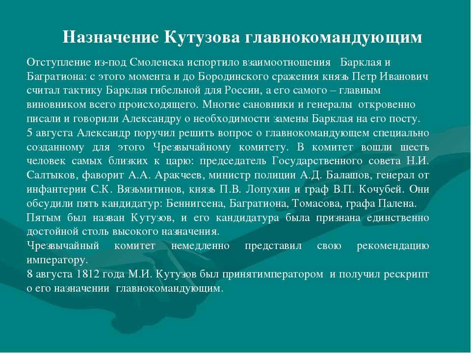 Назначение Кутузова главнокомандующим Отступление из-под Смоленска испортило...