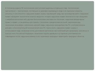 В Уголовном кодексе РФ экологические преступления выделены в отдельную главу.