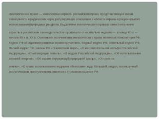 Экологическое право — комплексная отрасль российского права, представляющая с