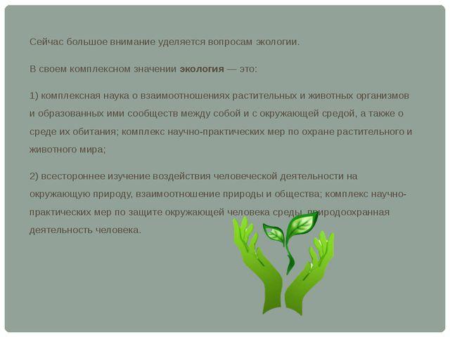 Сейчас большое внимание уделяется вопросам экологии. В своем комплексном знач...