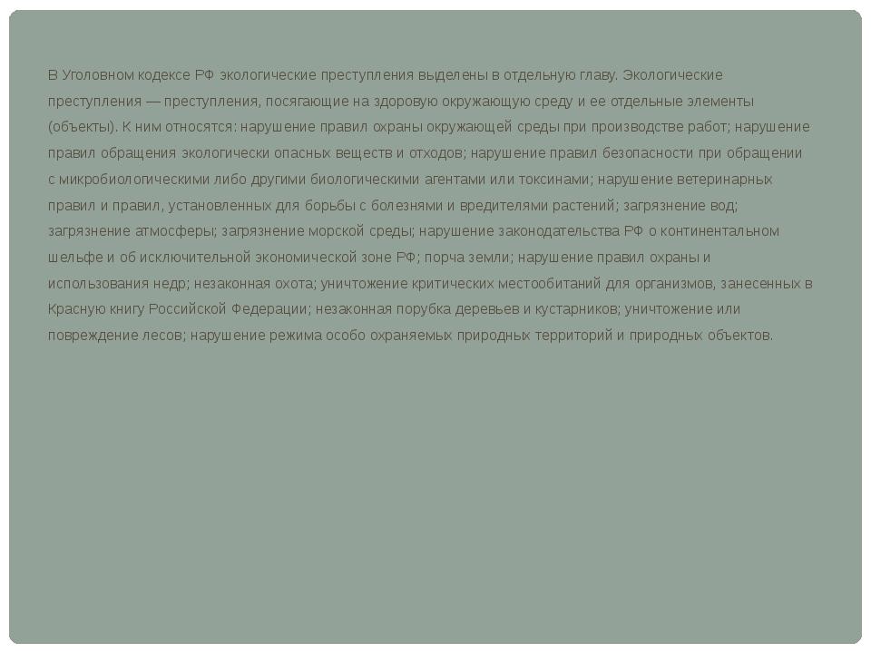 В Уголовном кодексе РФ экологические преступления выделены в отдельную главу....