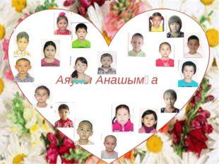 Аяулы анашым 06.03.2015 Аяулы Анашымға