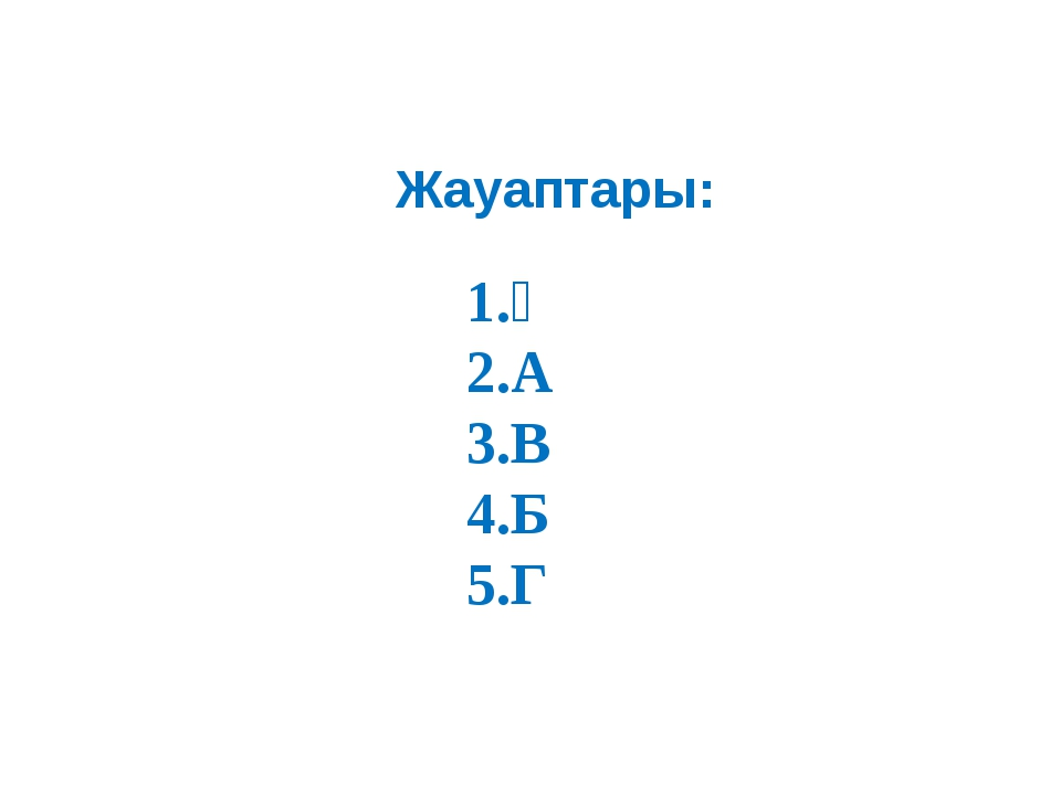 Жауаптары: 1.Ә 2.А 3.В 4.Б 5.Г