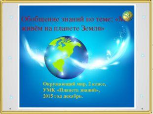 Обобщение знаний по теме: «Мы живём на планете Земля» Окружающий мир, 2 класс