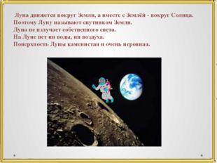 Луна движется вокруг Земли, а вместе с Землёй - вокруг Солнца. Поэтому Луну
