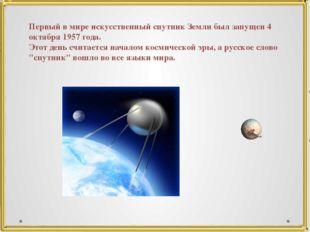 Первый в мире искусственный спутник Земли был запущен 4 октября 1957 года. Эт