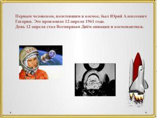 Первым человеком, полетевшим в космос, был Юрий Алексеевич Гагарин. Это произ