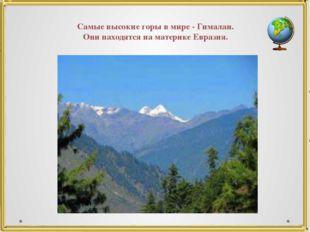 Самые высокие горы в мире - Гималаи. Они находятся на материке Евразия.