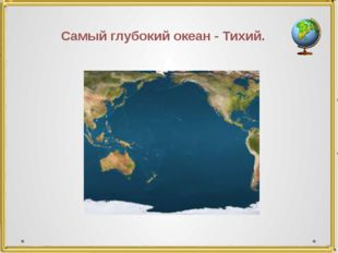 Самый глубокий океан - Тихий.