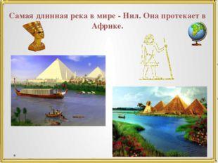Самая длинная река в мире - Нил. Она протекает в Африке.
