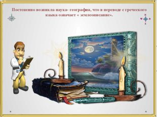 Постепенно возникла наука- география, что в переводе с греческого языка означ