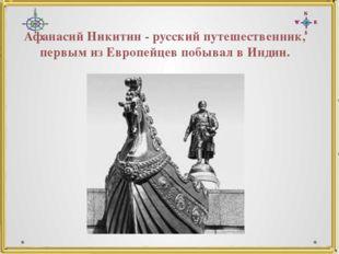 Афанасий Никитин - русский путешественник, первым из Европейцев побывал в Инд
