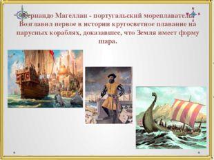 Фернандо Магеллан - португальский мореплаватель. Возглавил первое в истории к