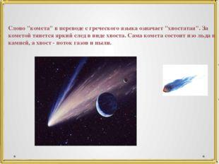 """Слово """"комета"""" в переводе с греческого языка означает """"хвостатая"""". За кометой"""