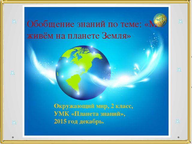Обобщение знаний по теме: «Мы живём на планете Земля» Окружающий мир, 2 класс...