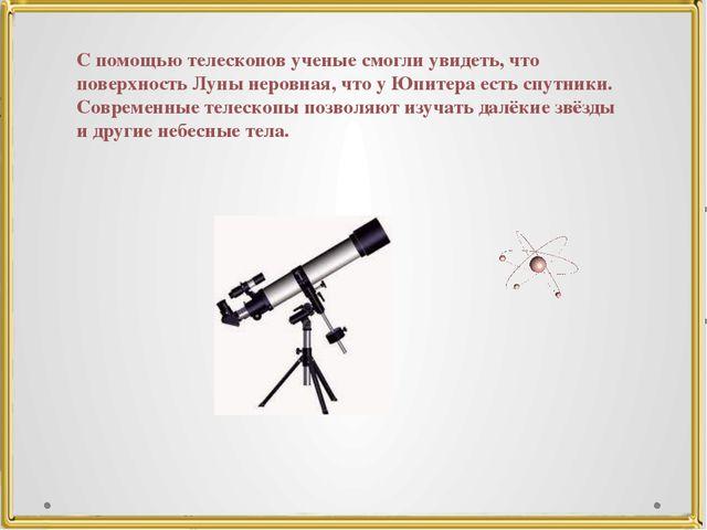 С помощью телескопов ученые смогли увидеть, что поверхность Луны неровная, чт...
