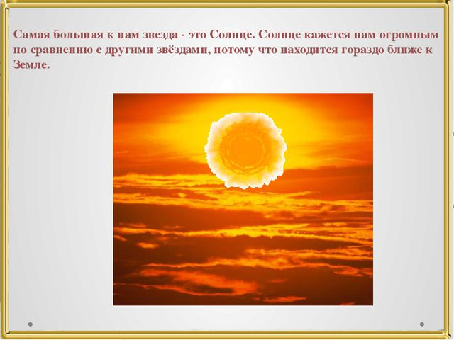 Самая большая к нам звезда - это Солнце. Солнце кажется нам огромным по сравн...