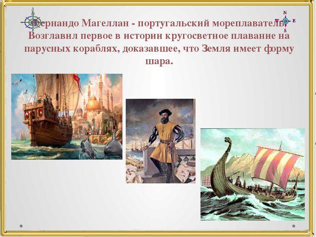 Фернандо Магеллан - португальский мореплаватель. Возглавил первое в истории к...