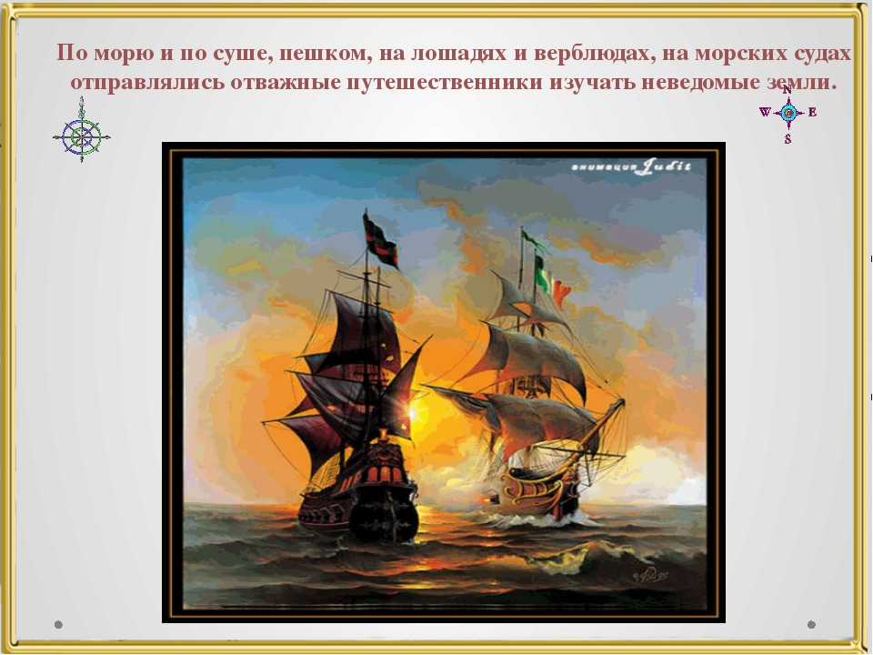 По морю и по суше, пешком, на лошадях и верблюдах, на морских судах отправлял...