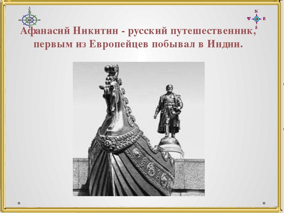Афанасий Никитин - русский путешественник, первым из Европейцев побывал в Инд...