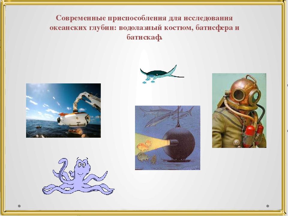 Современные приспособления для исследования океанских глубин: водолазный кост...