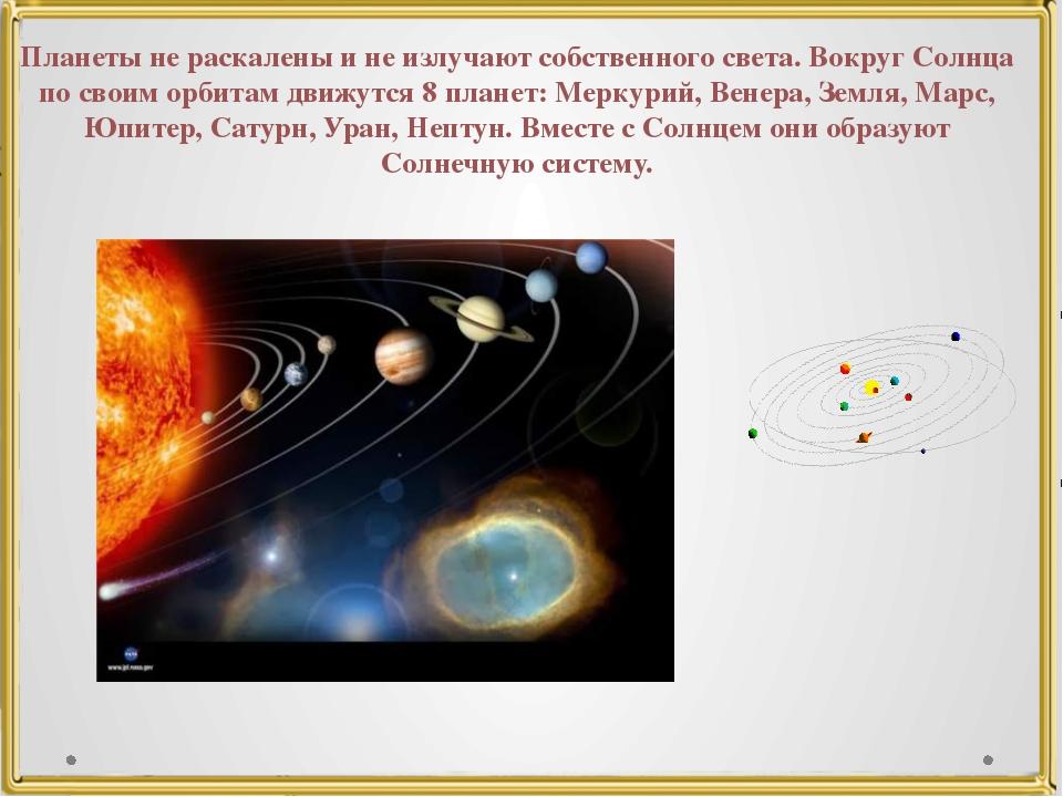 Планеты не раскалены и не излучают собственного света. Вокруг Солнца по своим...
