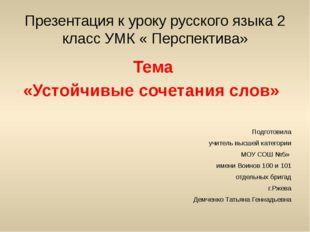 Презентация к уроку русского языка 2 класс УМК « Перспектива» Тема «Устойчивы