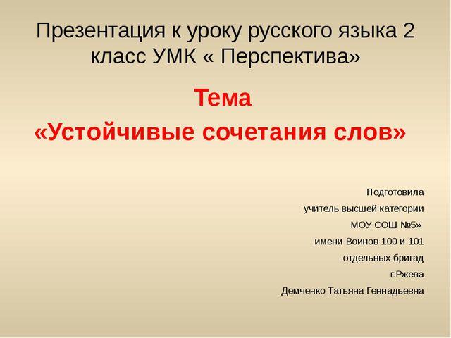 Презентация к уроку русского языка 2 класс УМК « Перспектива» Тема «Устойчивы...