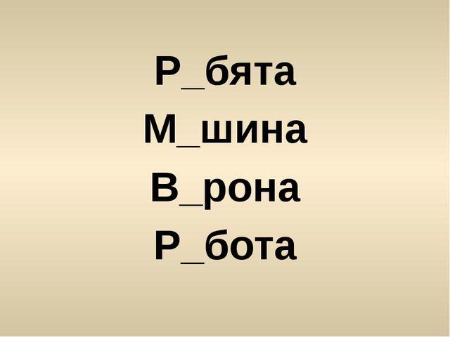 Р_бята М_шина В_рона Р_бота