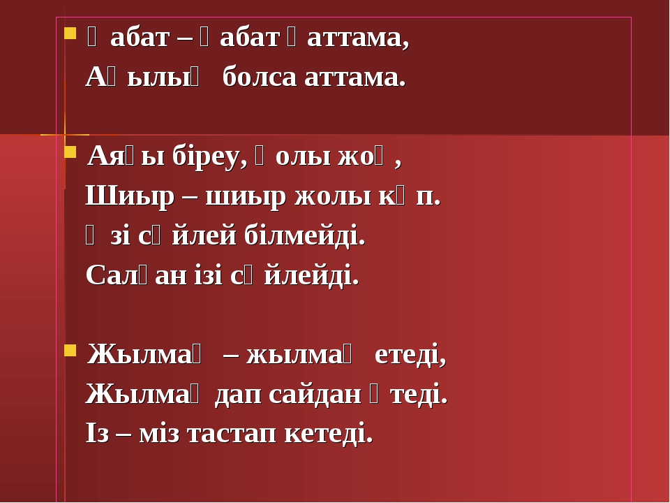 Қабат – қабат қаттама, Ақылың болса аттама. Аяғы біреу, қолы жоқ, Шиыр – шиыр...