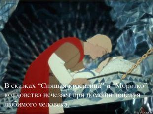 """В сказках """"Спящая красавица"""" и """"Морозко"""" колдовство исчезает при помощи поце"""