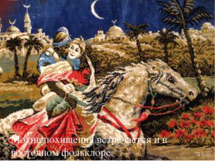 Мотив похищения встречается и в восточном фольклоре. 