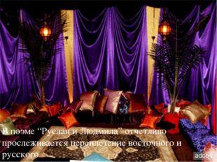 """В поэме """"Руслан и Людмила"""" отчетливо прослеживается переплетение восточного"""