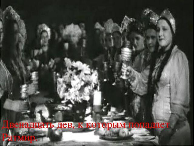 Двенадцать дев, к которым попадает Ратмир. 