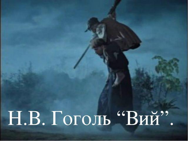 """Н.В. Гоголь """"Вий"""". """