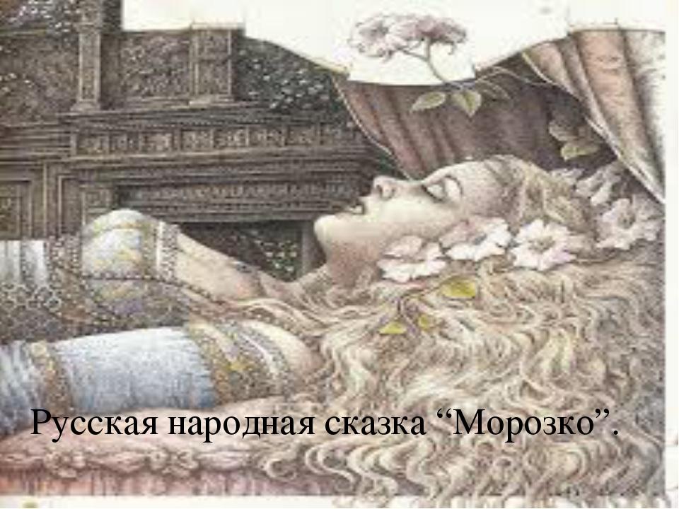 """Русская народная сказка """"Морозко"""". """