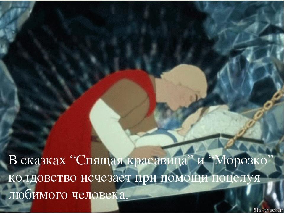 """В сказках """"Спящая красавица"""" и """"Морозко"""" колдовство исчезает при помощи поце..."""