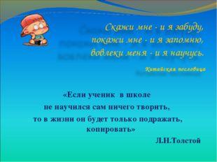 «Если ученик в школе не научился сам ничего творить, то в жизни он будет толь
