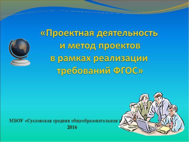 МБОУ «Сусловская средняя общеобразовательная школа» 2016