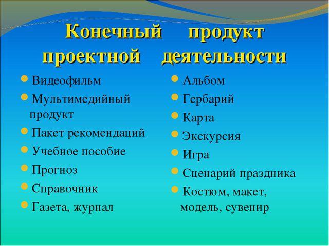 Конечный продукт проектной деятельности Видеофильм Мультимедийный продукт Пак...