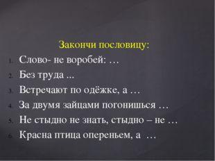 Закончи пословицу: Слово- не воробей: … Без труда ... Встречают по одёжке, а