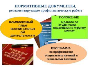 НОРМАТИВНЫЕ ДОКУМЕНТЫ, регламентирующие профилактическую работу ПОЛОЖЕНИЕ о р