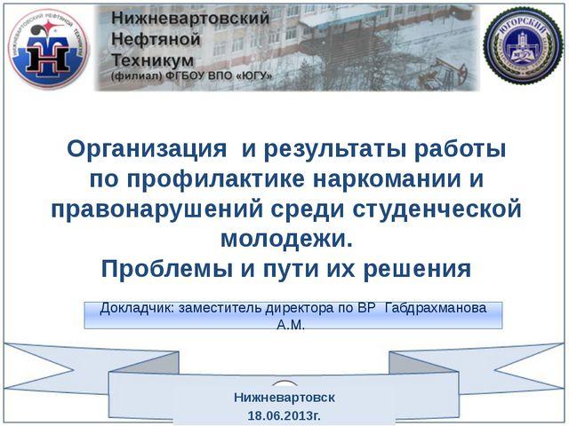 Нижневартовск 18.06.2013г. Организация и результаты работы по профилактике на...