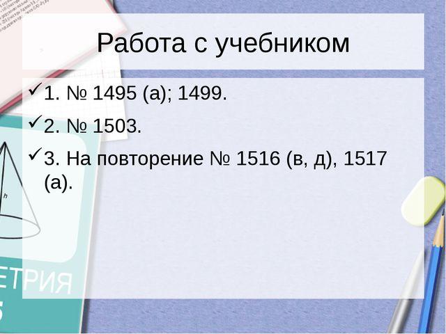 Работа с учебником 1. № 1495 (а); 1499. 2. № 1503. 3. На повторение № 1516 (в...