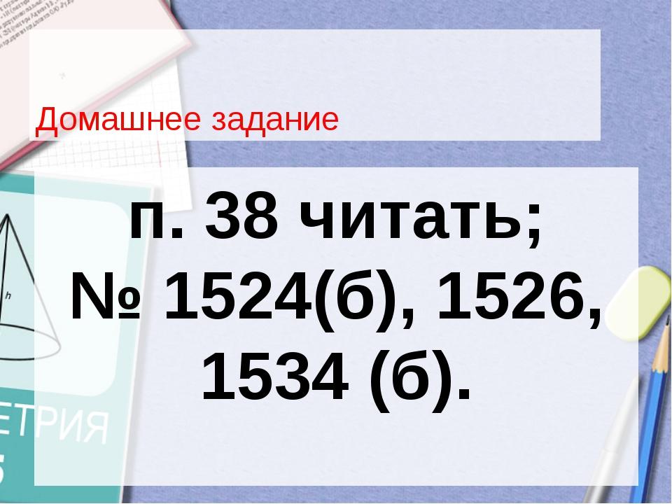 п. 38 читать; № 1524(б), 1526, 1534 (б). Домашнее задание