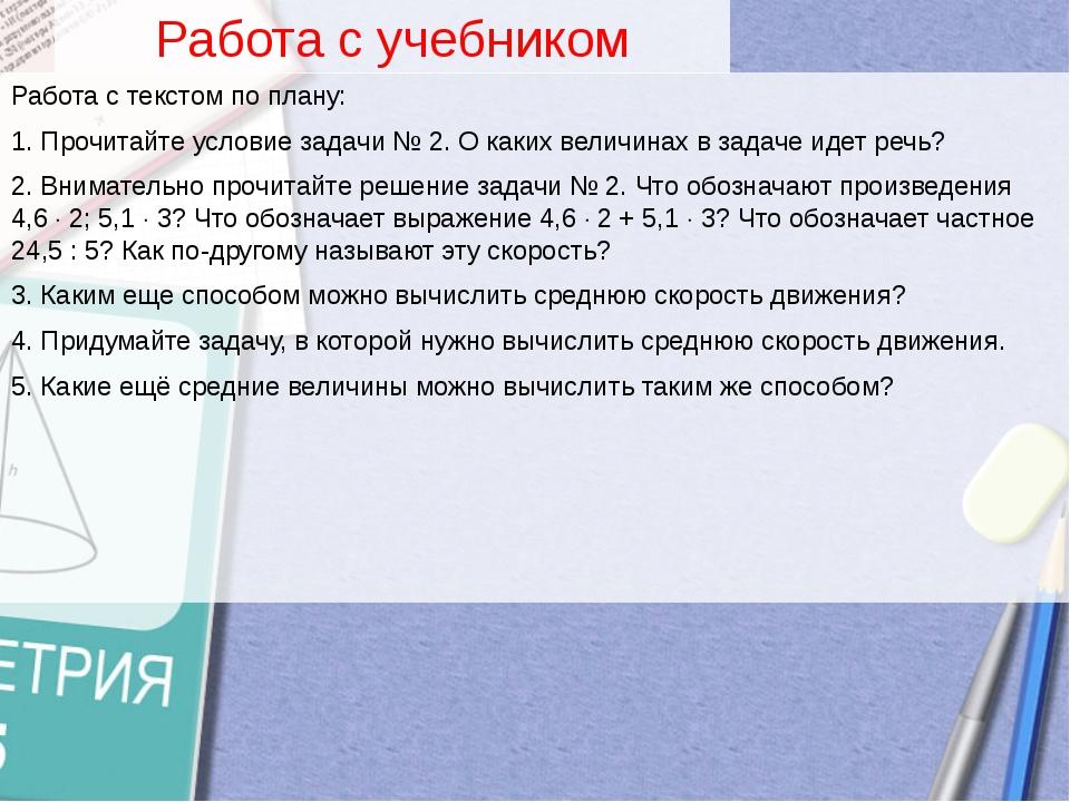 Работа с учебником Работа с текстом по плану: 1. Прочитайте условие задачи №...