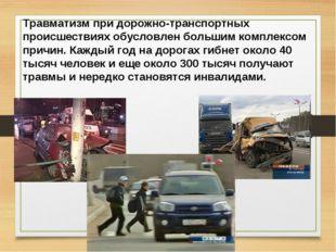 Травматизм при дорожно-транспортных происшествиях обусловлен большим комплекс