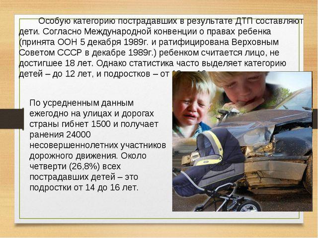 Особую категорию пострадавших в результате ДТП составляют дети. Согласно Меж...